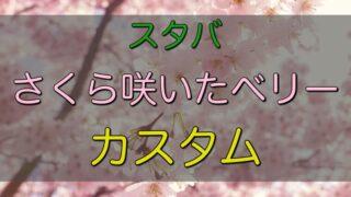 さくら咲いたベリーフラペチーノ