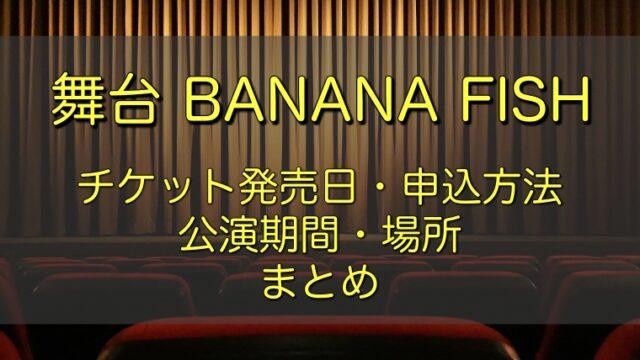 BANANAFISH舞台チケット