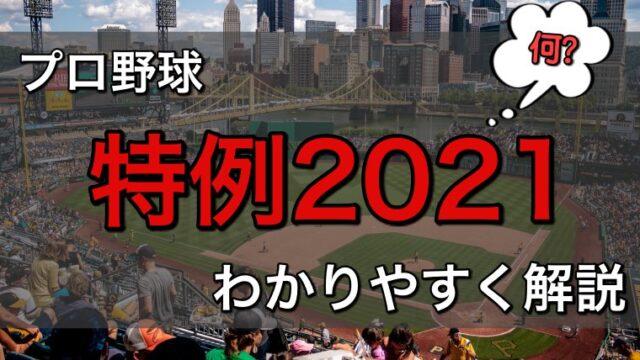 特例2021