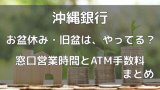 沖縄銀行窓口ATM