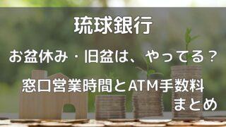 琉球銀行窓口営業時間ATM