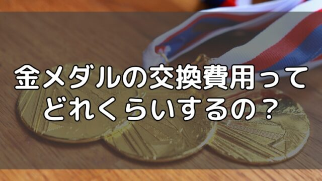 金メダル交換費用
